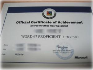 パソコンMOS資格