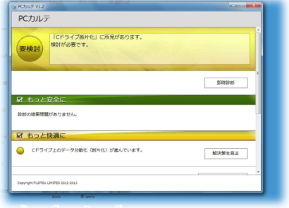 Cドライブ断片化1