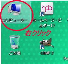 コンピュータ右クリック