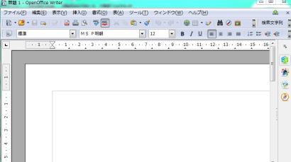 OpenOffice画面その2