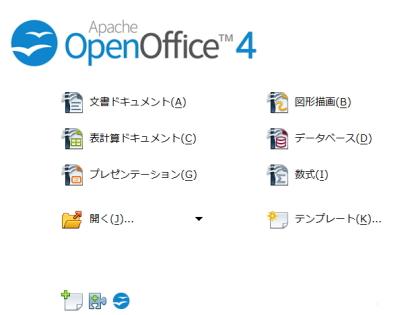 OpenOffice画面その1