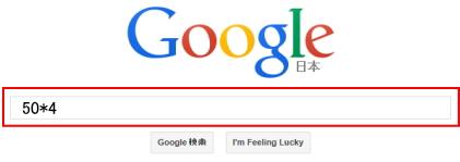 google電卓2