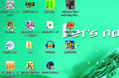 デスクトップ整理術1