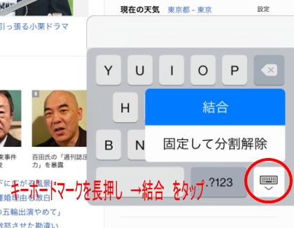 iPadキーボード3
