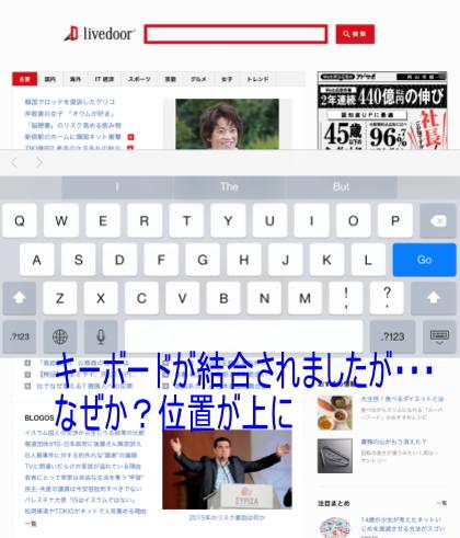 iPadキーボード4