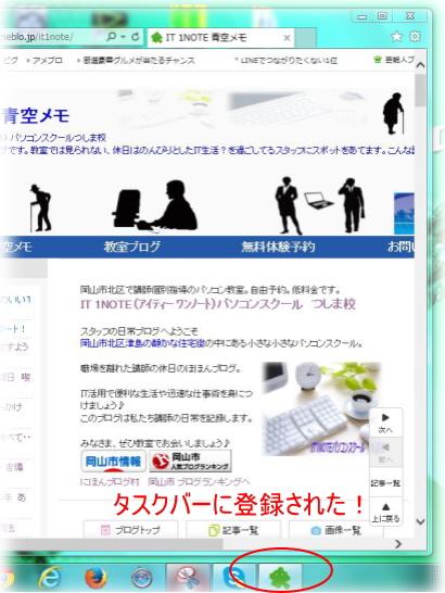Webページタスクバー登録2
