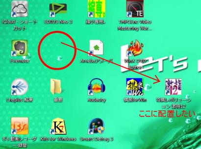 デスクトップ整理術2