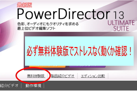 PowerDirector無料体験logo