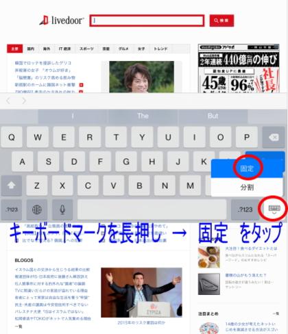 iPadキーボード5