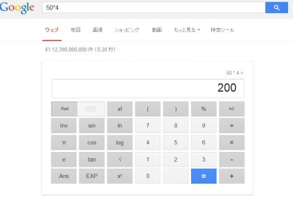 google電卓3