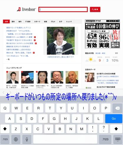 iPadキーボード6
