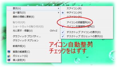 デスクトップ整理術3