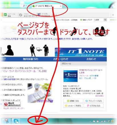 Webページタスクバー登録1
