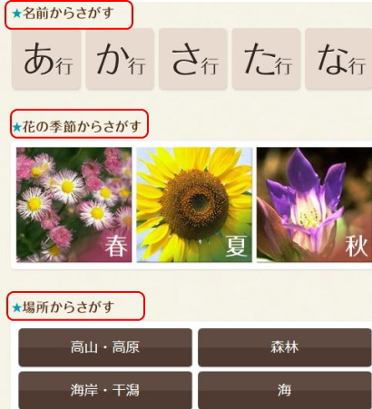 Yahooきっず図鑑5