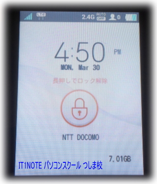 7GBのLTE
