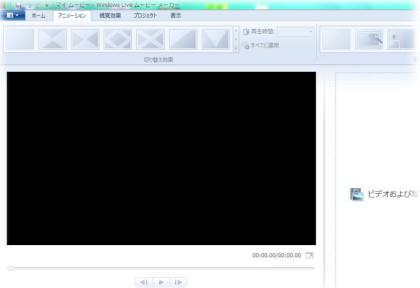 Windows Live ムービーメーカー1