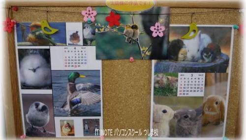 メジロカップルと4月カレンダー