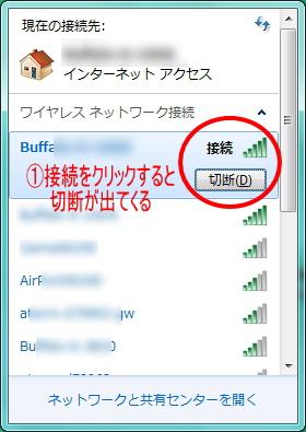 ネット接続ONOFF2
