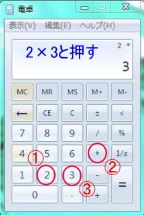 pc電卓1