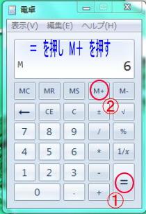 pc電卓2