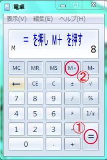 pc電卓4