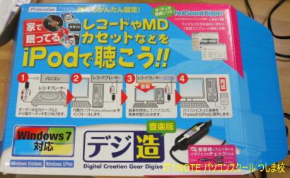 カセットCD2