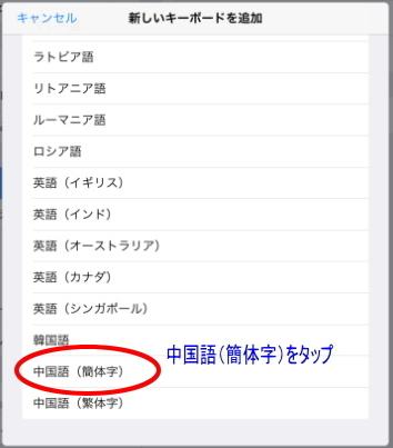iPad標準手書きモード4no1