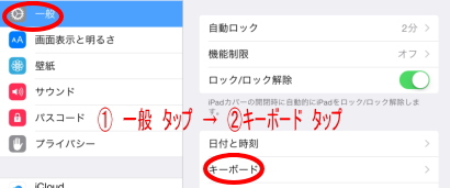 iPad標準手書きモード1