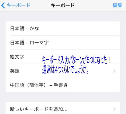 iPad標準手書きモード6