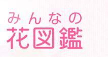 みんなの花図鑑1