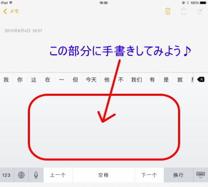 iPad標準手書きモード8
