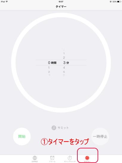 時計アプリ2
