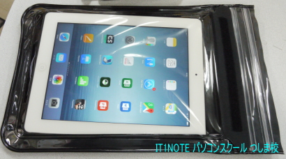 iPad防水グッズ2