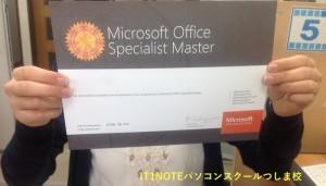 マイクロソフトマスター