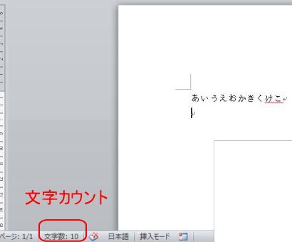 文字カウント1