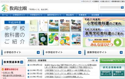 教育出版WEBサイト
