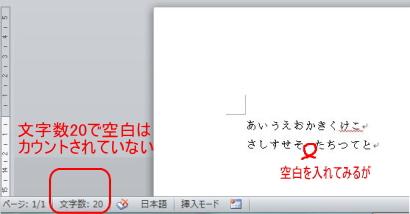 文字カウント2