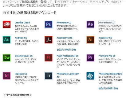 Adobe無償体験版