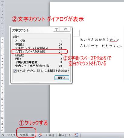 文字カウント3