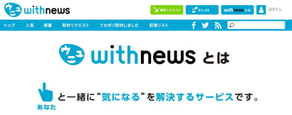 withnews1
