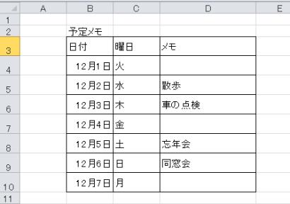 条件付き書式特定文字に色1