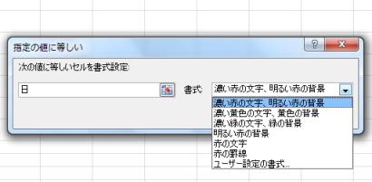 条件付き書式特定文字に色3