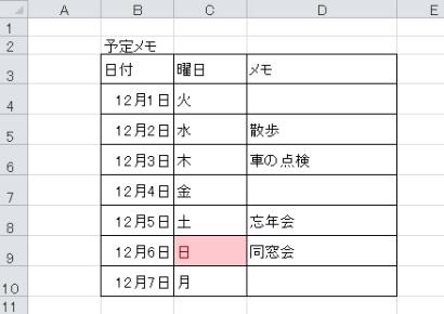 条件付き書式特定文字に色5