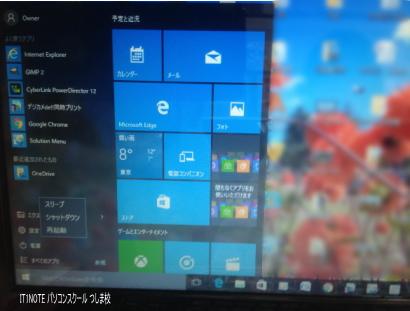 Windowsアップグレード始動開始2