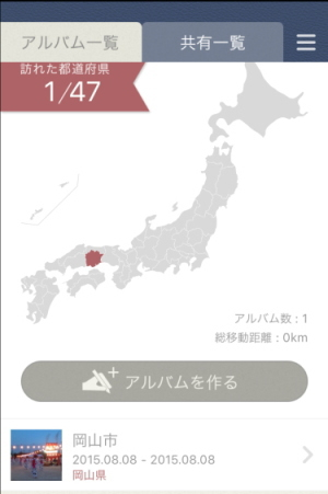 マピオンおでかけアルバム4