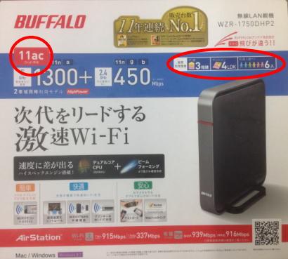 WiFiルーター買い方