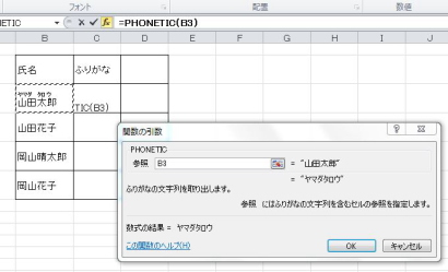 Excel ふりがな2パターン5
