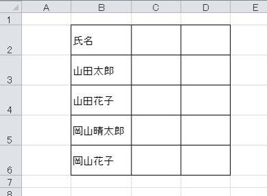 Excel ふりがな2パターン1