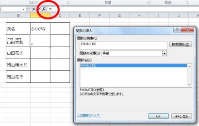 Excel ふりがな2パターン4