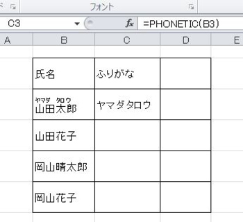 Excel ふりがな2パターン6